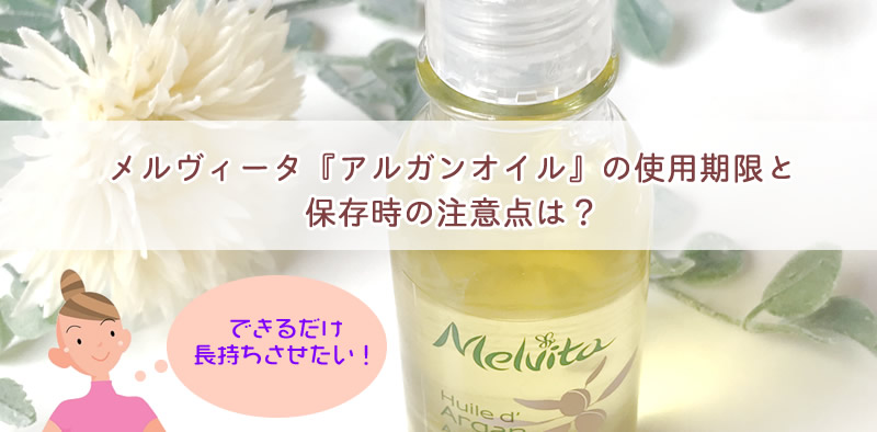 メルヴィータ『アルガンオイル』の使用期限と保存時の注意点