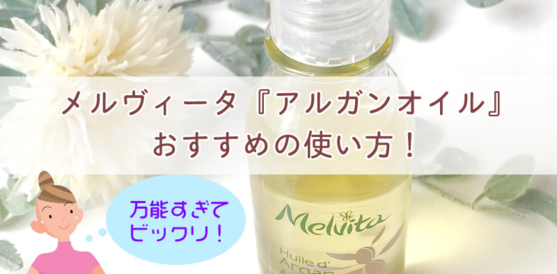 メルヴィータ『アルガンオイル』おすすめの使い方まとめ