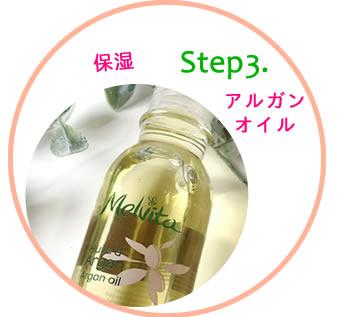 step3.アルガンオイル