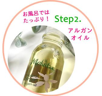 step2.アルガンオイル