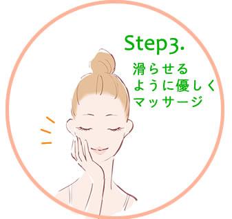 step3.滑らせるように優しくマッサージ