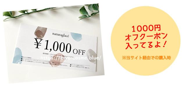 1000円クーポン入ってます