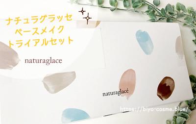 可愛いパッケージ『ナチュラグラッセ』