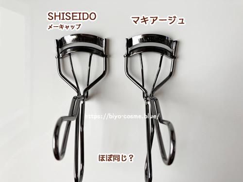 SHISEIDOメーキャップとマキアージュのアイラッシュカーラーはほぼ同じかも