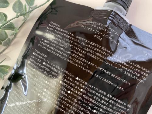 バランローズ黒KUROクリームシャンプーの写真