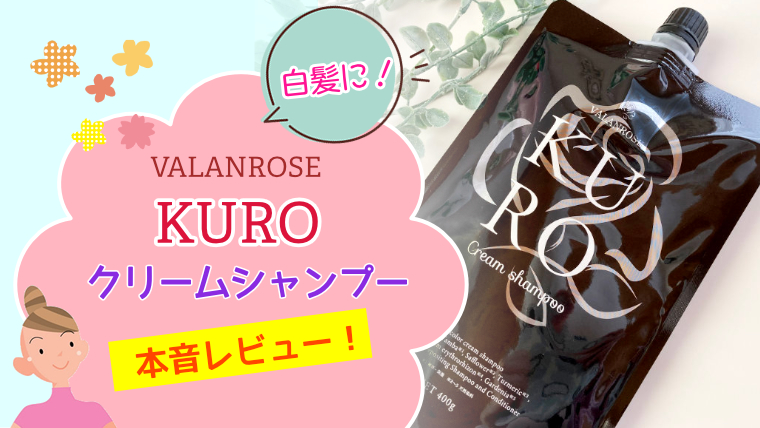 バランローズ 黒(kuro)クリームシャンプーの本音レビュー!白髪に