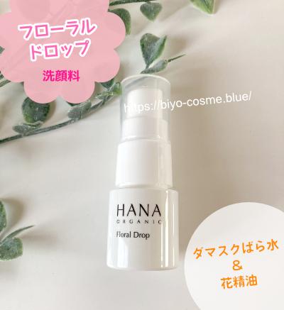 HANAオーガニック「フローラルドロップ」化粧水の口コミ